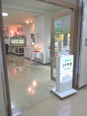 仙台 宮城県庁食堂 入り口