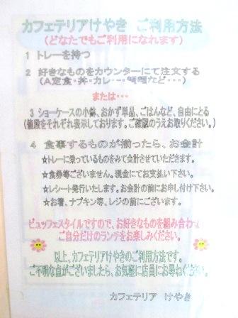 仙台 宮城県庁食堂 営業案内
