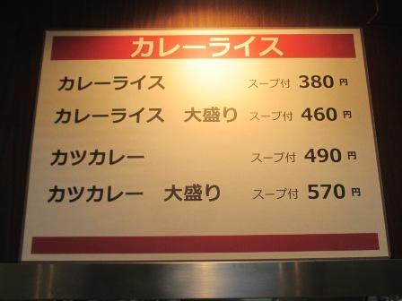 仙台 宮城県庁食堂 カレーお値段表