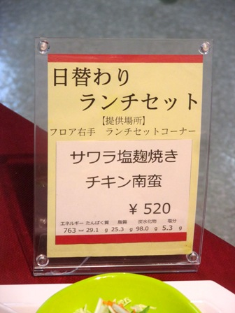 仙台 宮城県庁食堂 お品書き掲示