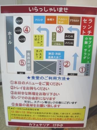 仙台 宮城県庁食堂 レイアウト