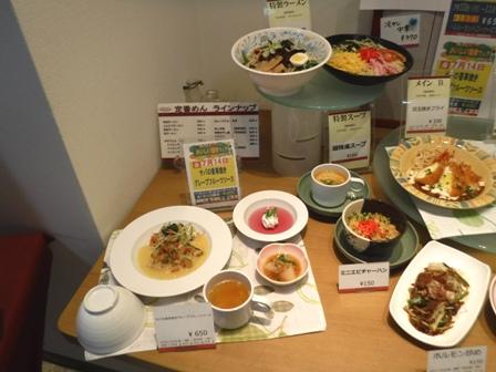仙台 宮城県庁食堂 料理サンプル