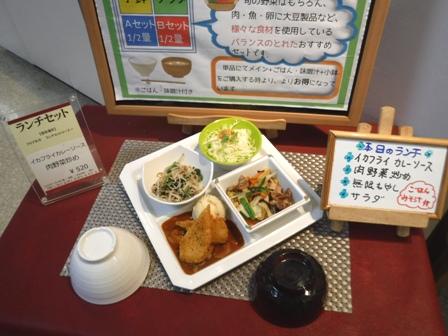 仙台 宮城県庁食堂 日替わり定食サンプル